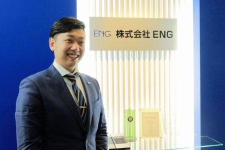 新規メディア立ち上げ事例 -株式会社ENG様-